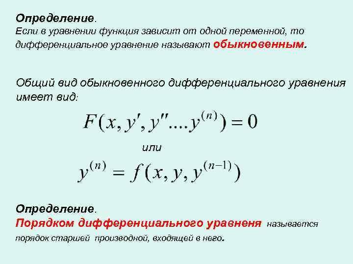Определение.  Если в уравнении функция зависит от одной переменной, то дифференциальное уравнение называют