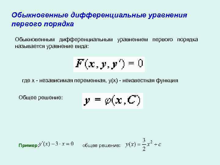 Обыкновенные дифференциальные уравнения первого порядка Обыкновенным дифференциальным уравнением первого порядка называется уравнение вида: