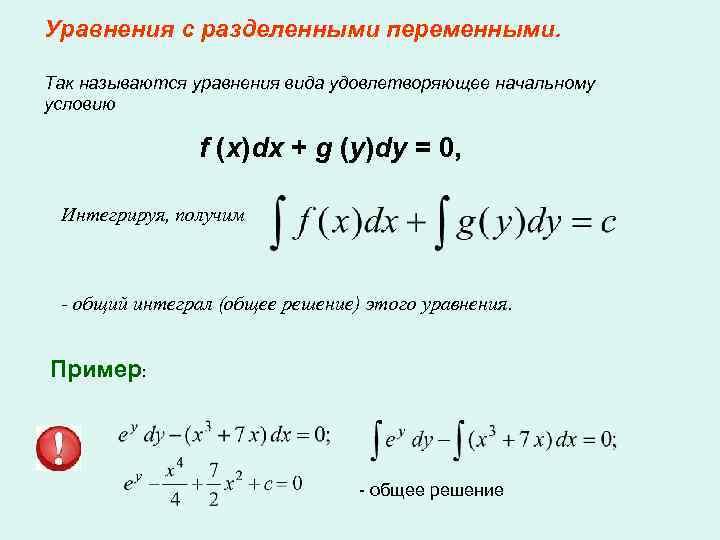 Уравнения с разделенными переменными.  Так называются уравнения вида удовлетворяющее начальному условию
