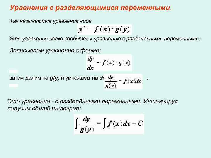 Уравнения с разделяющимися переменными.  Так называются уравнения вида  Эти уравнения легко сводятся
