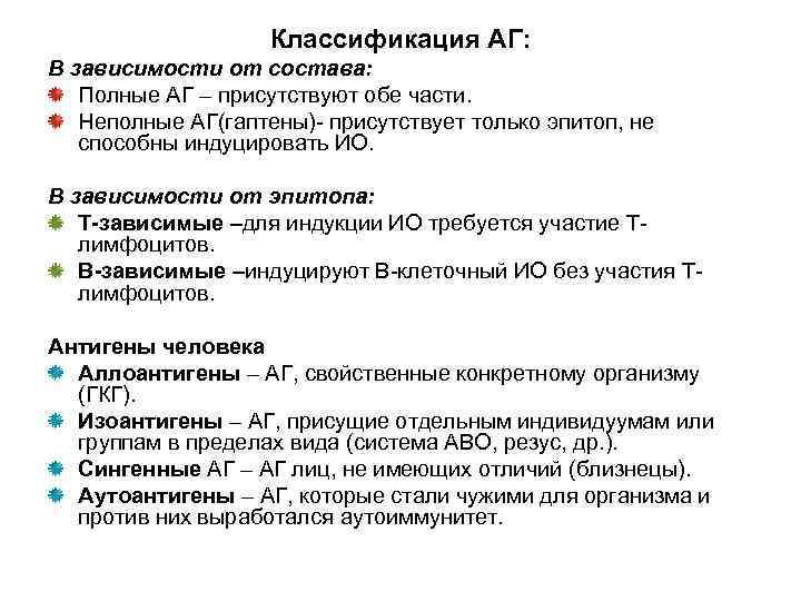 Классификация АГ: В зависимости от состава: Полные АГ – присутствуют