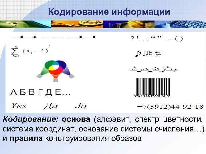 Кодирование информации Кодирование: основа (алфавит, спектр цветности, система координат, основание системы