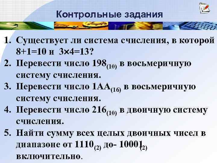 Контрольные задания 1. Существует ли система счисления, в которой  8+1=10 и