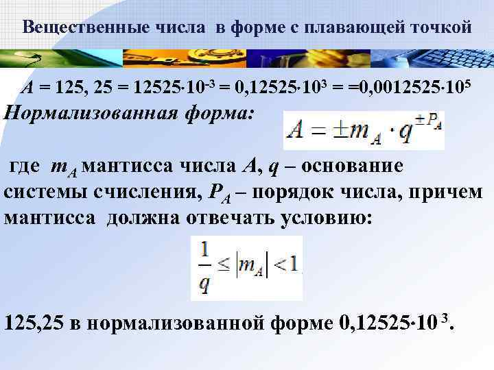 Вещественные числа в форме с плавающей точкой  A = 125, 25 =