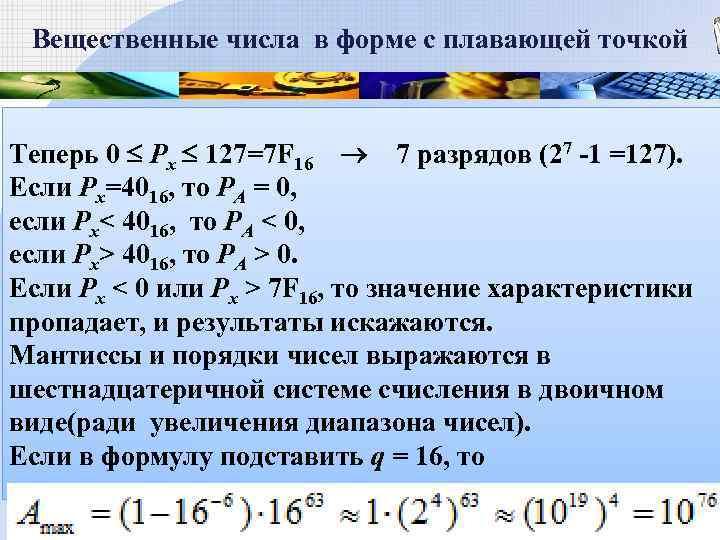 Вещественные числа в форме с плавающей точкой  Теперь 0  Рх