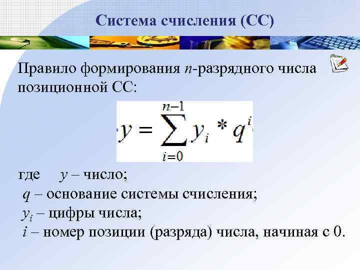Система счисления (СС) Правило формирования n разрядного числа  позиционной СС: где