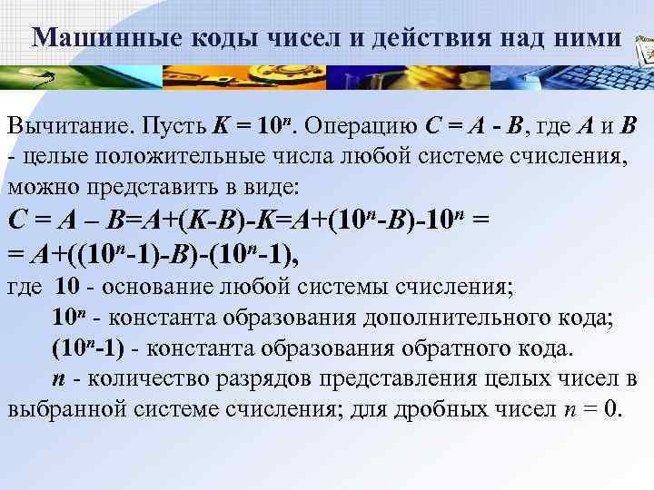 Машинные коды чисел и действия над ними Вычитание. Пусть K = 10 n.