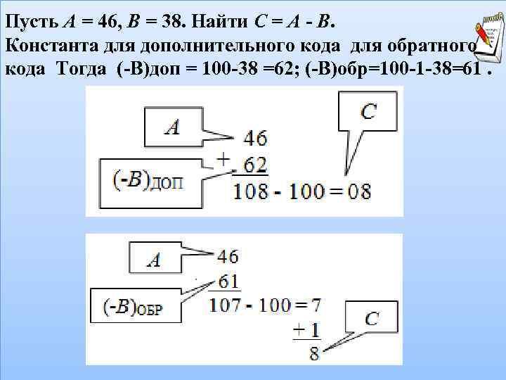 Пусть A = 46, B = 38. Найти C = A  B. Константа