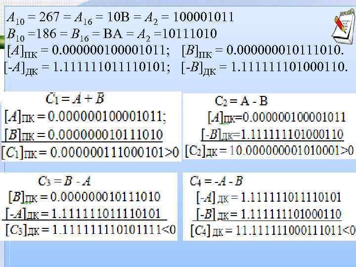 А 10 = 267 = А 16 = 10 B = A 2