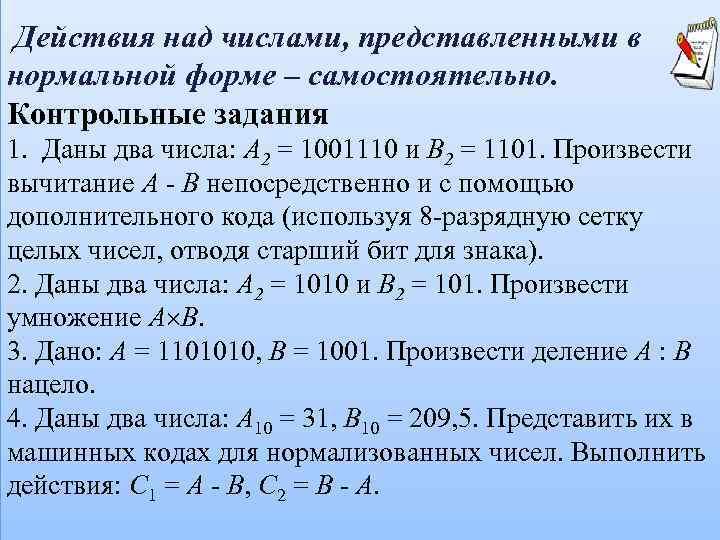 Действия над числами, представленными в нормальной форме – самостоятельно. Контрольные задания 1.