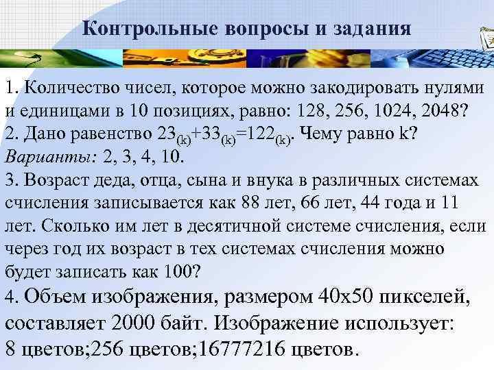 Контрольные вопросы и задания 1. Количество чисел, которое можно закодировать нулями и