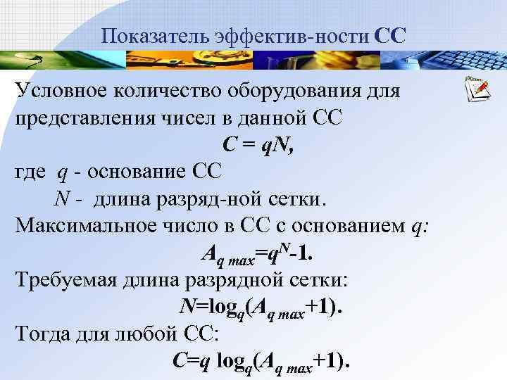 Показатель эффектив ности СС Условное количество оборудования для представления чисел в данной