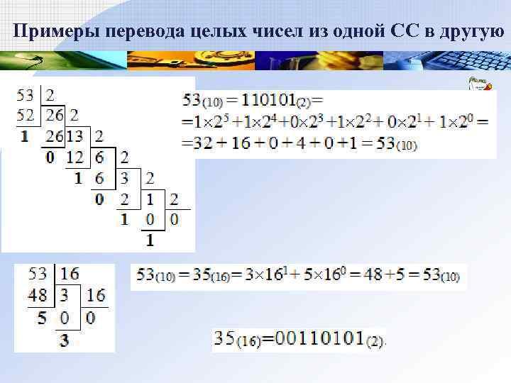 Примеры перевода целых чисел из одной СС в другую