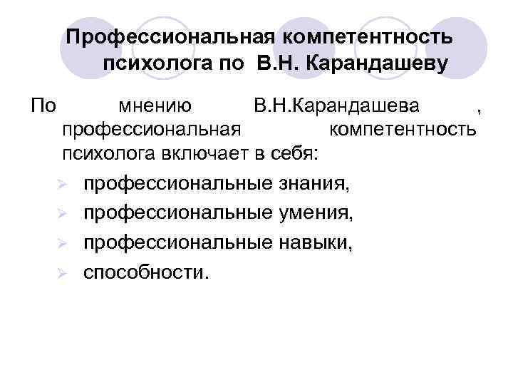 Профессиональная компетентность  психолога по В. Н. Карандашеву По мнению  В.