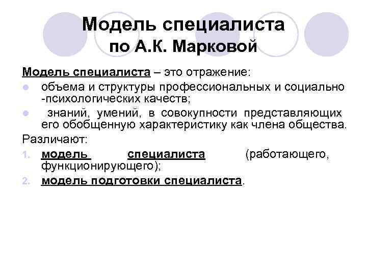 Модель специалиста    по А. К. Марковой Модель специалиста