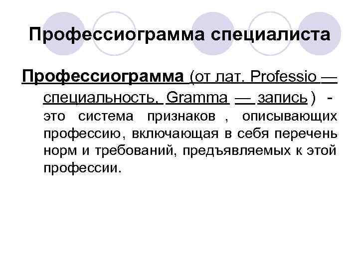 Профессиограмма специалиста  Профессиограмма (от лат. Professio —  специальность,  Gramma