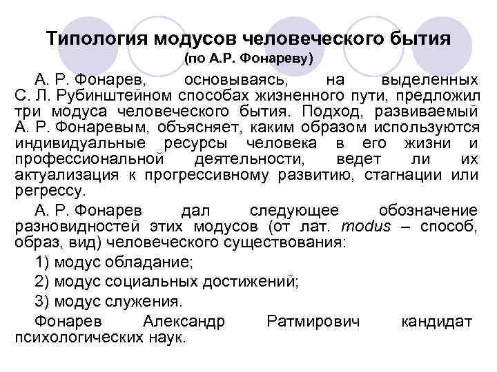 Типология модусов человеческого бытия     (по А. Р. Фонареву)