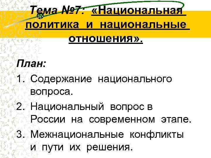 Тема № 7:  «Национальная политика и национальные   отношения» .
