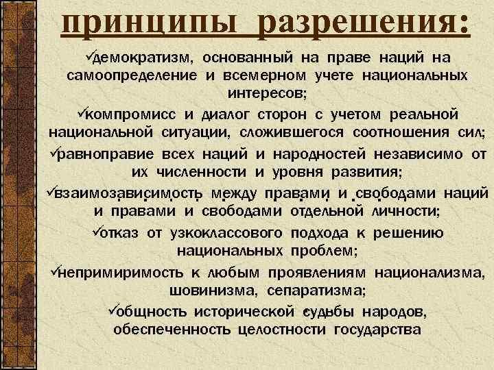 принципы разрешения:  üдемократизм, основанный на праве наций на  самоопределение и всемерном