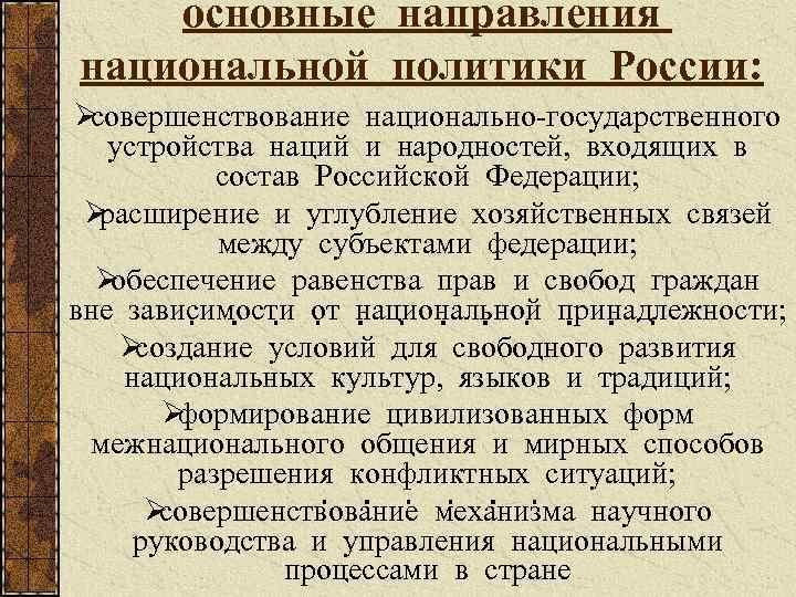 основные направления национальной политики России: Øсовершенствование национально-государственного  устройства наций и народностей,