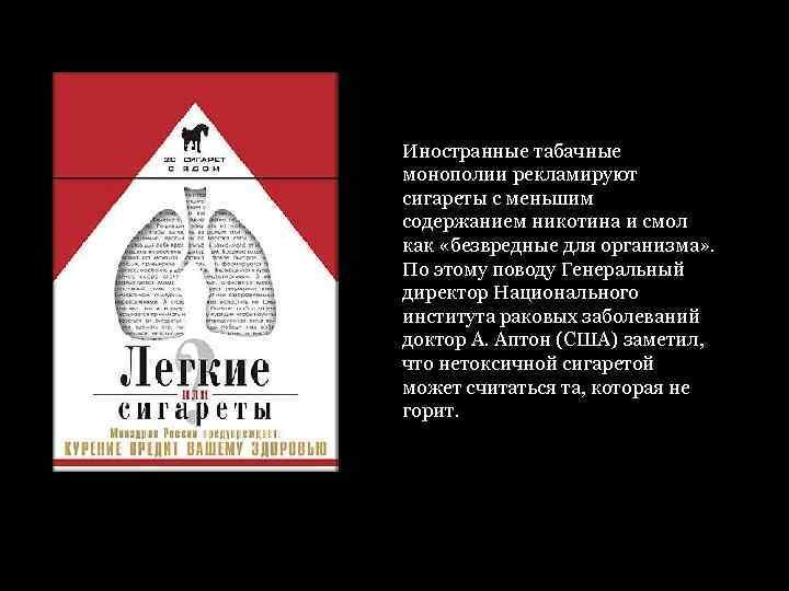 Иностранные табачные монополии рекламируют сигареты с меньшим содержанием никотина и смол как «безвредные для