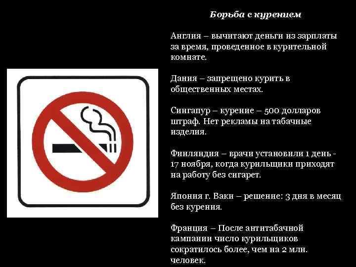 Борьба с курением Англия – вычитают деньги из зарплаты за время,