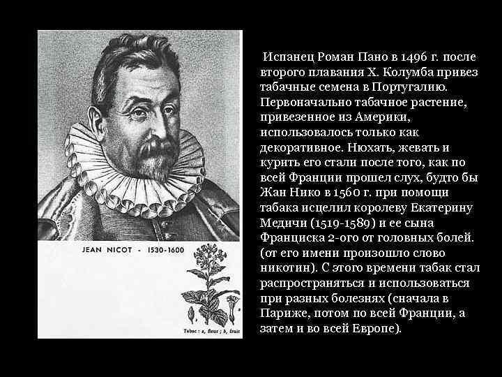 Испанец Роман Пано в 1496 г. после второго плавания Х. Колумба привез табачные