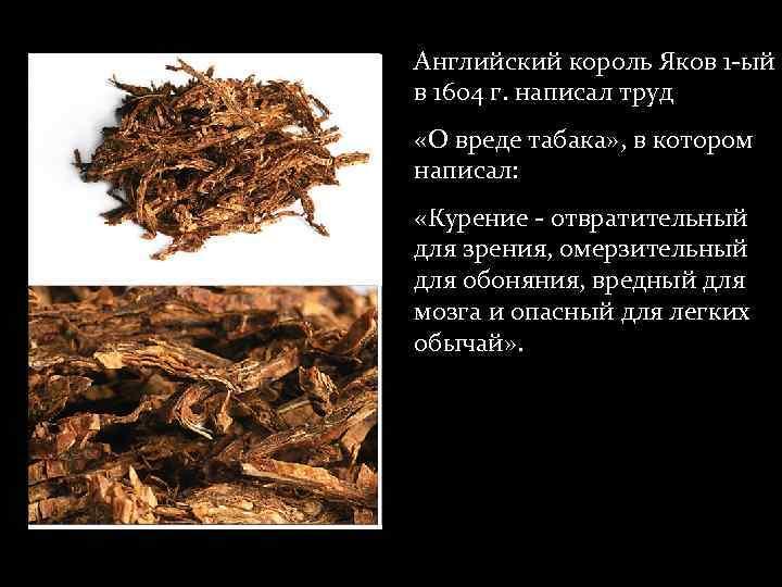 Английский король Яков 1 -ый в 1604 г. написал труд «О вреде табака» ,