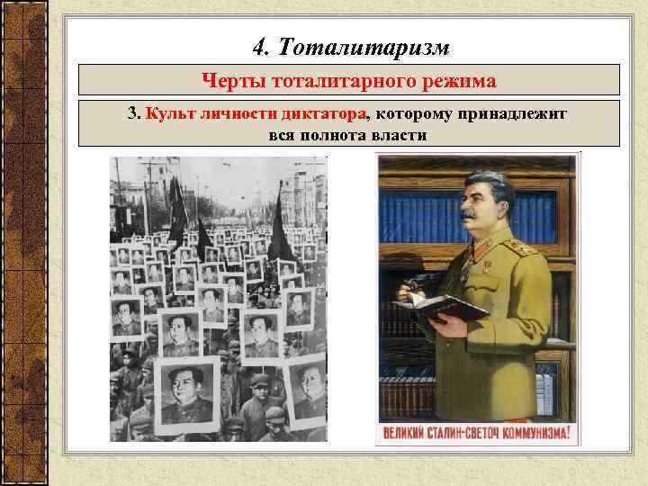 4. Тоталитаризм   Черты тоталитарного режима 3. Культ личности диктатора,