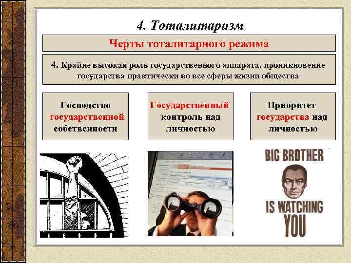 4. Тоталитаризм   Черты тоталитарного режима 4. Крайне высокая