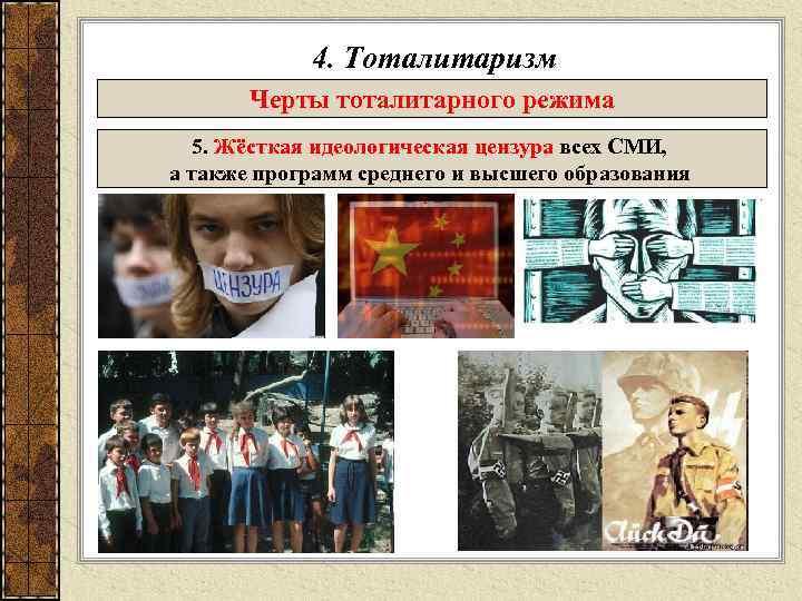4. Тоталитаризм  Черты тоталитарного режима  5. Жёсткая идеологическая цензура всех
