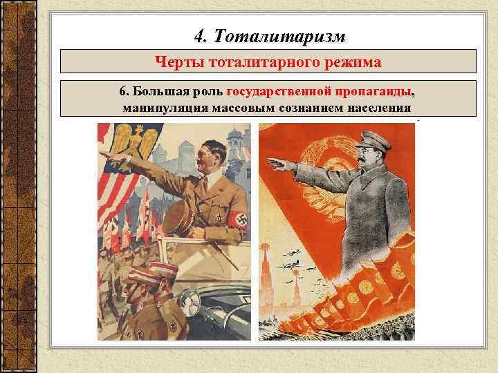 4. Тоталитаризм Черты тоталитарного режима 6. Большая роль государственной пропаганды,