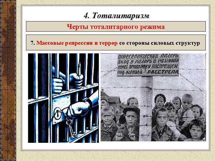 4. Тоталитаризм   Черты тоталитарного режима 7. Массовые репрессии и