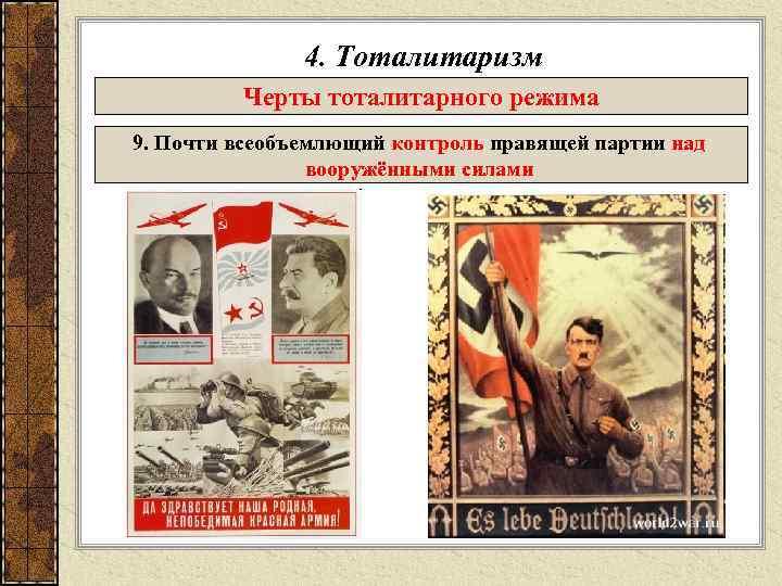 4. Тоталитаризм   Черты тоталитарного режима 9. Почти всеобъемлющий