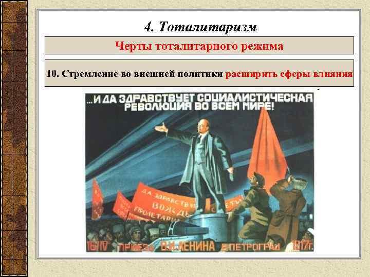 4. Тоталитаризм   Черты тоталитарного режима 10. Стремление во внешней