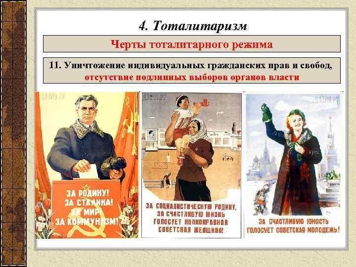 4. Тоталитаризм   Черты тоталитарного режима 11. Уничтожение индивидуальных гражданских