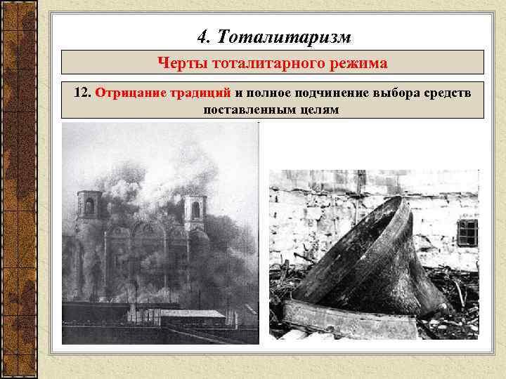 4. Тоталитаризм  Черты тоталитарного режима 12. Отрицание традиций и полное