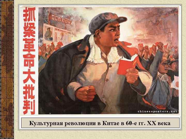 Культурная революция в Китае в 60 -е гг. XX века