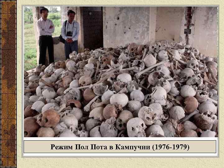 Режим Пол Пота в Кампучии (1976 -1979)