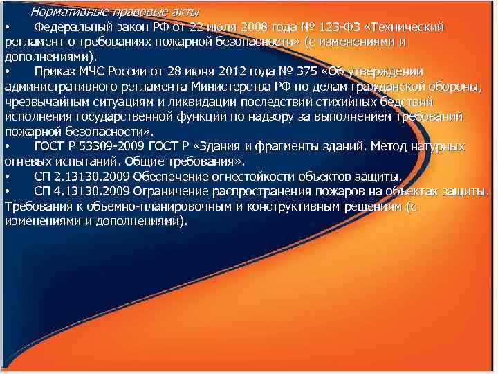 Нормативные правовые акты • Федеральный закон РФ от 22 июля 2008 года