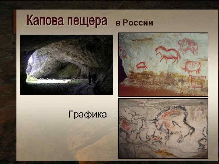 в России Графика