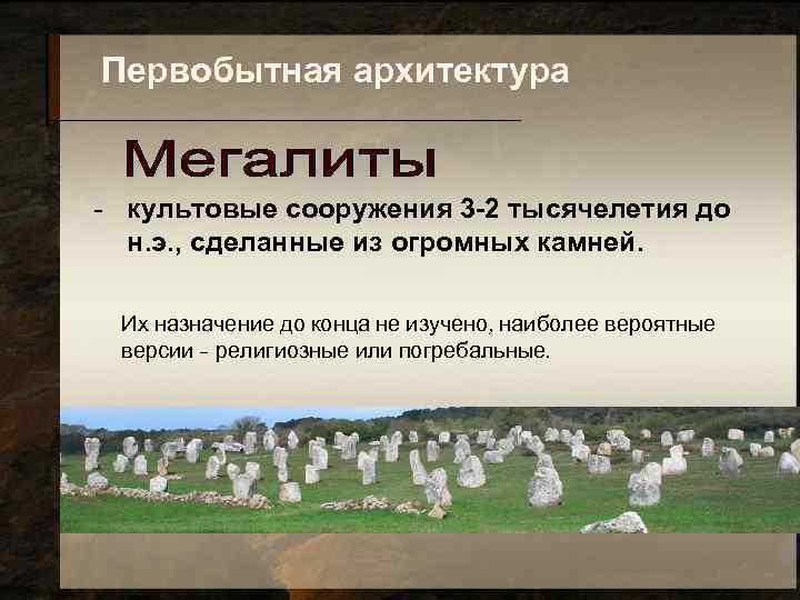 Первобытная архитектура  - культовые сооружения 3 -2 тысячелетия до  н. э. ,