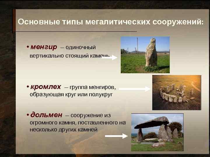 Основные типы мегалитических сооружений: • менгир — одиночный  вертикально стоящий камень  •