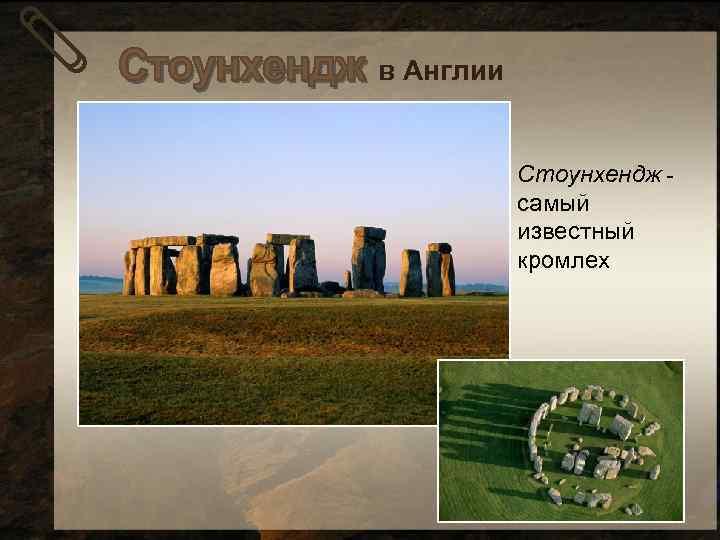 в Англии   Стоунхендж -  самый  известный  кромлех