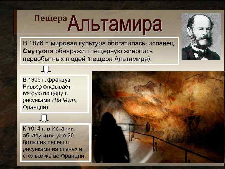 Пещера В 1876 г. мировая культура обогатилась: испанец Саутуола обнаружил пещерную живопись