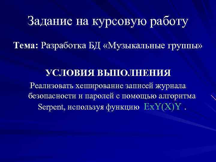Задание на курсовую работу Тема: Разработка БД «Музыкальные группы»   УСЛОВИЯ