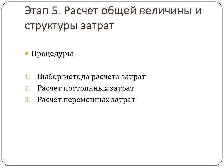 Этап 5. Расчет общей величины и структуры затрат  Процедуры  1. Выбор метода