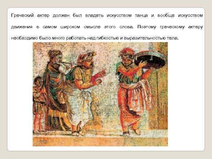 Греческий актер должен был владеть искусством танца и вообще искусством движения в самом широком
