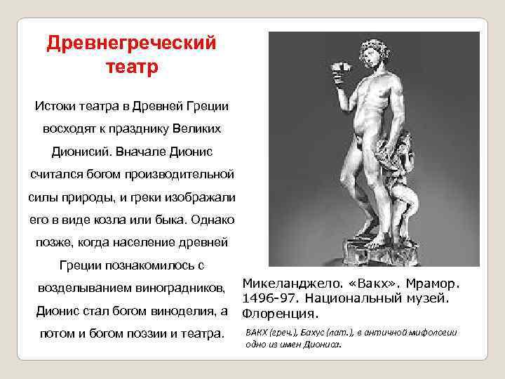 Древнегреческий  театр Истоки театра в Древней Греции  восходят к празднику Великих