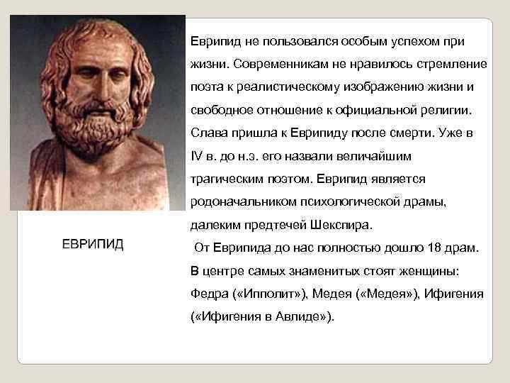 Еврипид не пользовался особым успехом при жизни. Современникам не нравилось стремление поэта к реалистическому